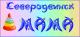 Северодвинск-мама - Клуб родителей Северодвинска